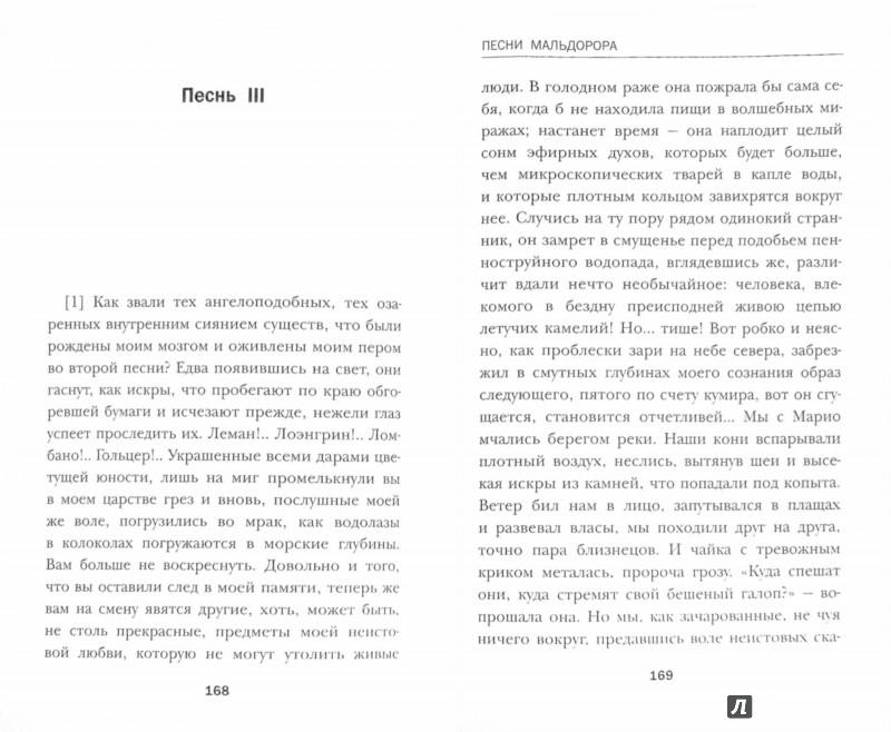 Иллюстрация 1 из 14 для Песни Мальдорора - Лотреамон | Лабиринт - книги. Источник: Лабиринт