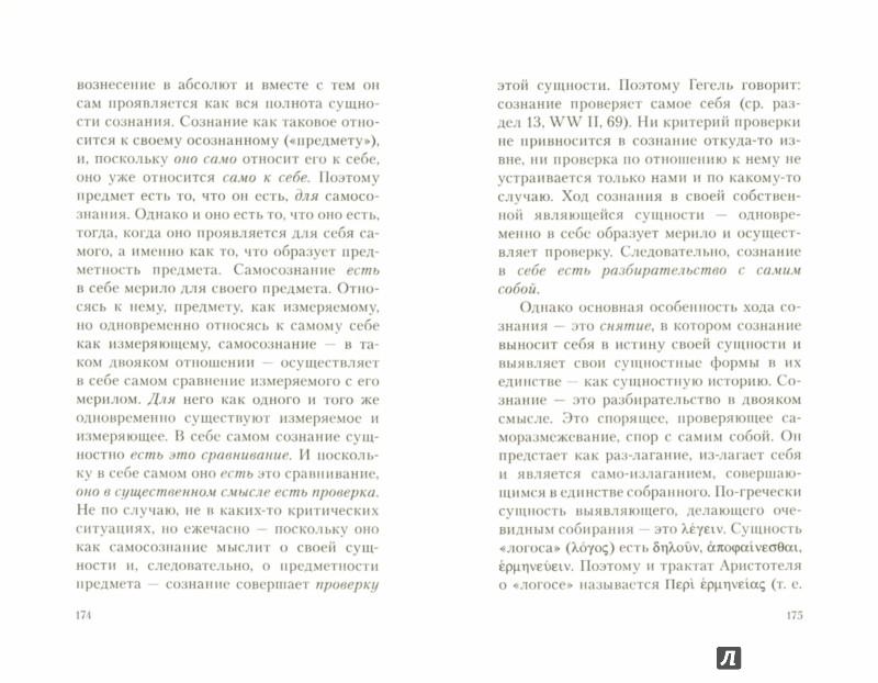 Иллюстрация 1 из 6 для Гегель. Негативность. Разбирательство с Гегелем - Мартин Хайдеггер | Лабиринт - книги. Источник: Лабиринт