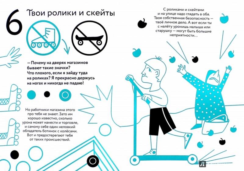 Иллюстрация 1 из 18 для Ты в дороге - Варвара Мухина | Лабиринт - книги. Источник: Лабиринт