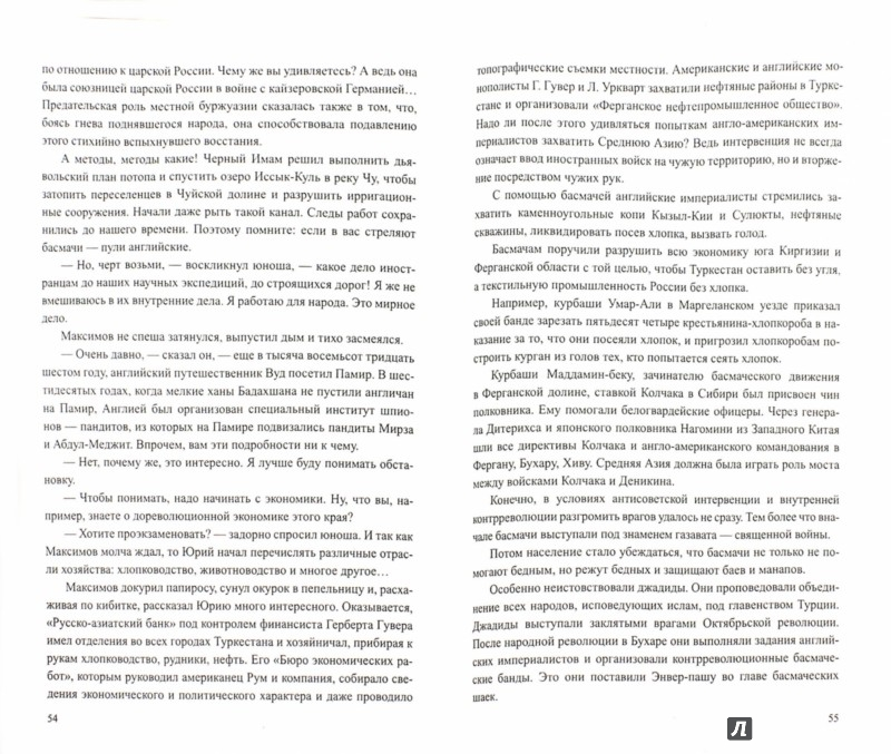 Иллюстрация 1 из 16 для Джура - Георгий Тушкан | Лабиринт - книги. Источник: Лабиринт