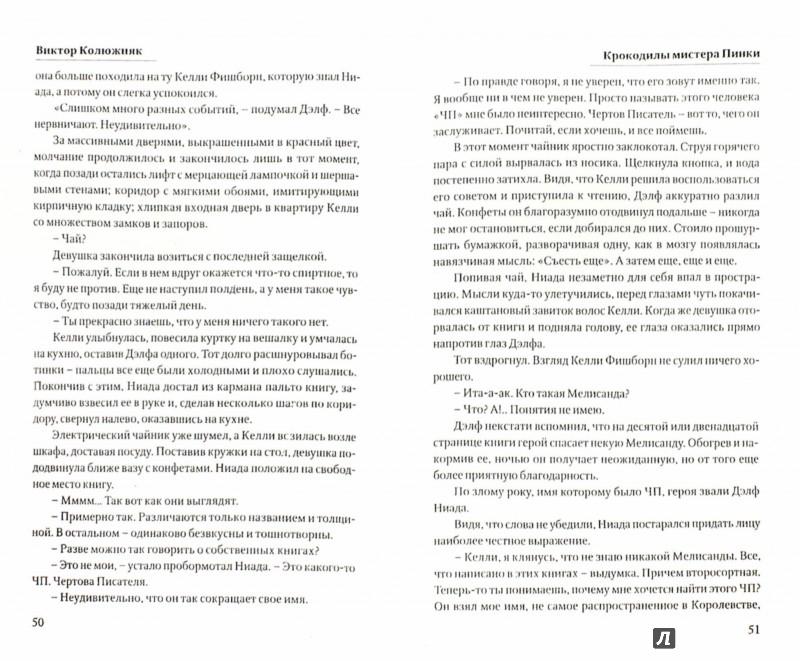 Иллюстрация 1 из 7 для Крокодилы мистера Пинки - Виктор Колюжняк | Лабиринт - книги. Источник: Лабиринт