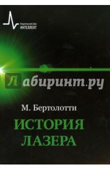 История лазера первов м рассказы о русских ракетах книга 2