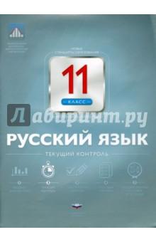Русский язык. 11 класс. Текущий контроль