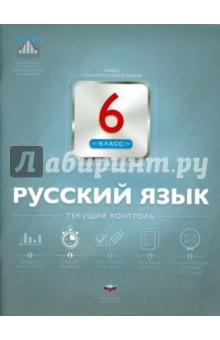 Русский язык. 6 класс. Текущий контроль