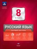 Русский язык. 8 класс. Текущий контроль