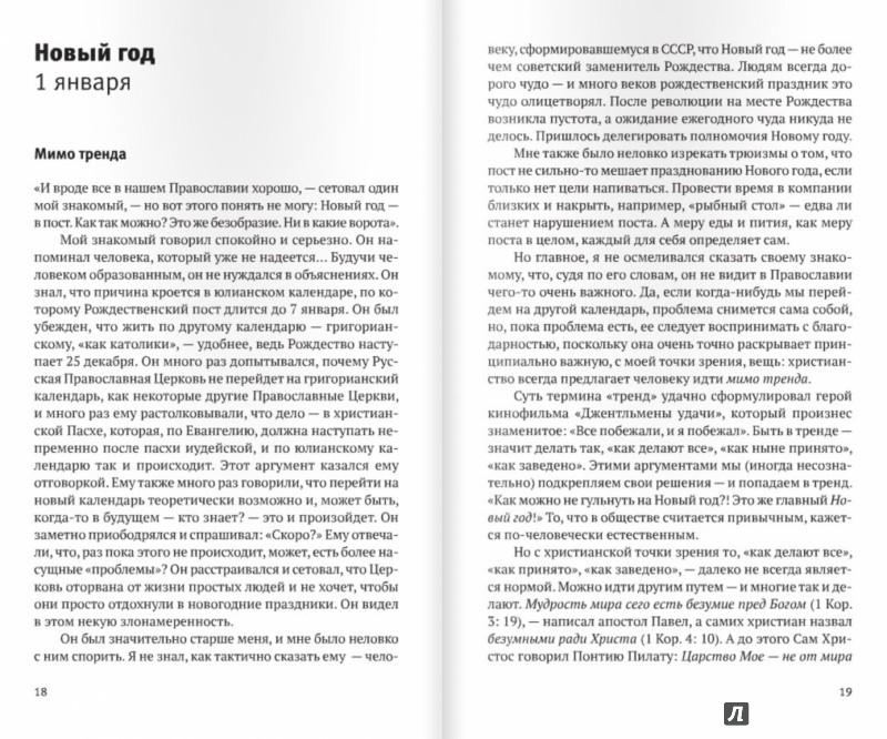 Иллюстрация 1 из 40 для Праздники, которые всегда с тобой. О православных праздниках и святых - Константин Мацан | Лабиринт - книги. Источник: Лабиринт
