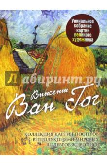 Винсент Ван Гог. Коллекция картин-постеров