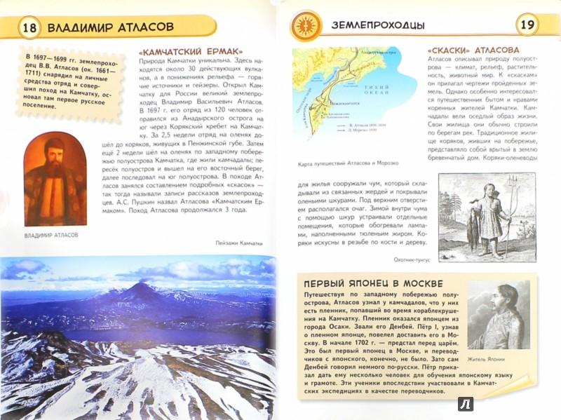 Иллюстрация 1 из 12 для Русские путешественники - Наталья Петрова | Лабиринт - книги. Источник: Лабиринт