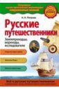 Обложка Русские путешественники