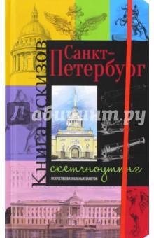 Санкт-Петербург. Книга эскизов. Искусство визуальных заметок: Скетч-ноутинг