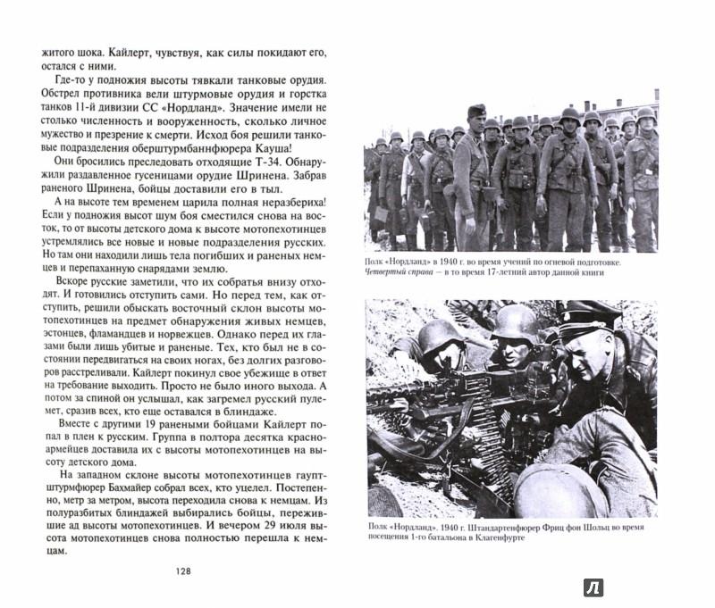 Иллюстрация 1 из 25 для Трагедия верности. Воспоминания немецкого танкиста - Вильгельм Тике | Лабиринт - книги. Источник: Лабиринт
