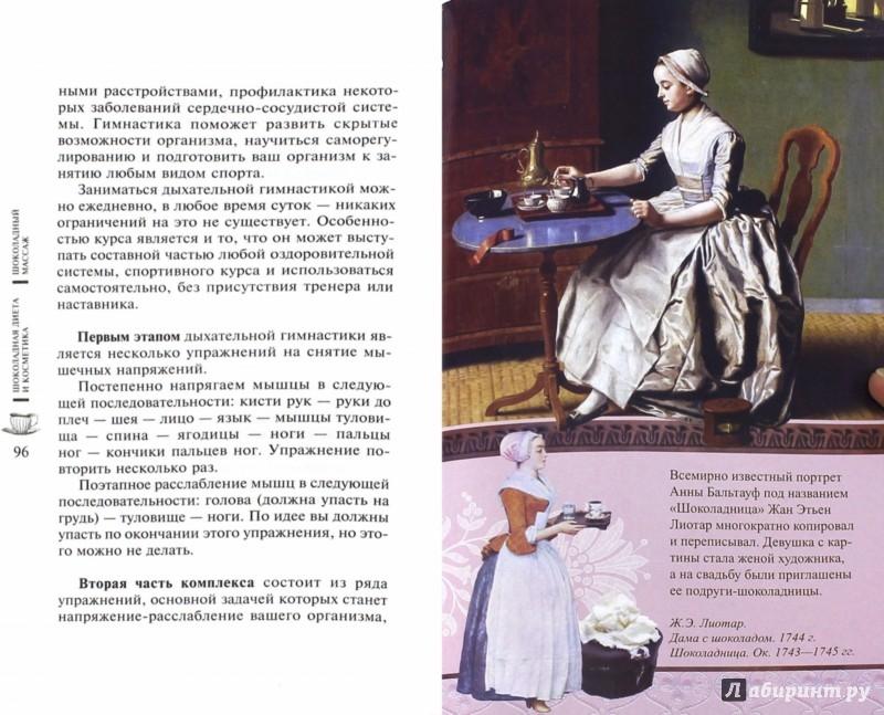 Иллюстрация 1 из 9 для Шоколадная диета и косметика - Энди Роу | Лабиринт - книги. Источник: Лабиринт