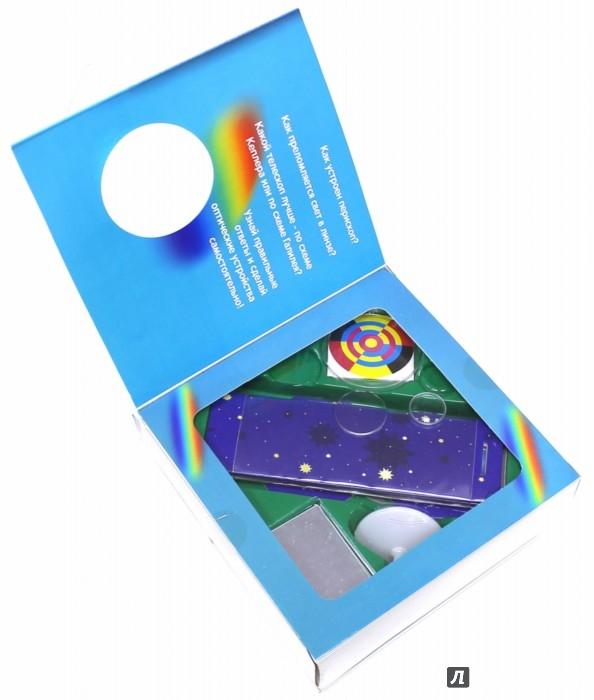 Иллюстрация 1 из 2 для Оптические эксперименты | Лабиринт - игрушки. Источник: Лабиринт