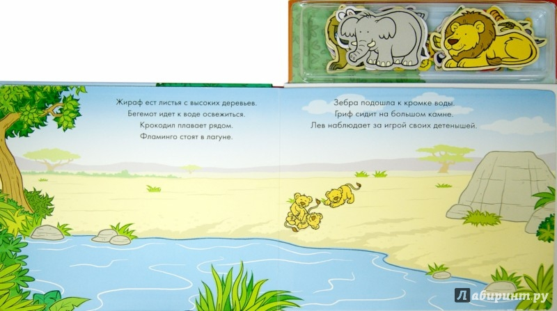 Иллюстрация 1 из 24 для Дикие животные. Магнитная книга-игра | Лабиринт - книги. Источник: Лабиринт