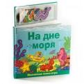 На дне моря. Книга с магнитными страницами
