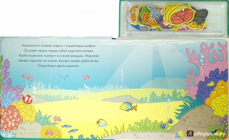 Иллюстрация 1 из 12 для На дне моря. Книга с магнитными страницами | Лабиринт - книги. Источник: Лабиринт