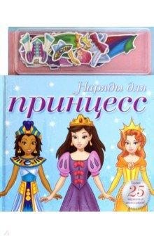 Наряды для принцесс. Книга с магнитными страницами новый формат с магнитными страницами волшебные наряды для фей