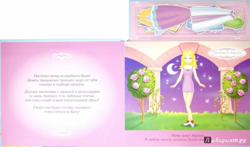 Иллюстрация 1 из 6 для Наряды для принцесс   Лабиринт - книги. Источник: Лабиринт