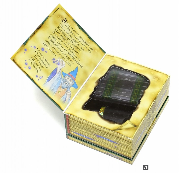 Иллюстрация 1 из 2 для Школа волшебства. Чары и заклинания | Лабиринт - игрушки. Источник: Лабиринт