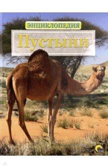Купить Энциклопедия. Животный мир. Пустыни, Проф-Пресс, Животный и растительный мир