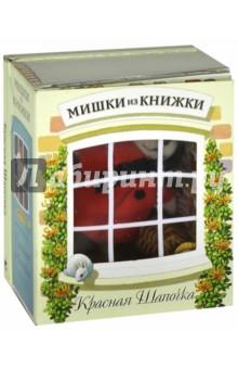 Красная Шапочка. Книга + игрушечный медведь книжки игрушки мишки из книжки красная шапочка книга игрушечный медведь