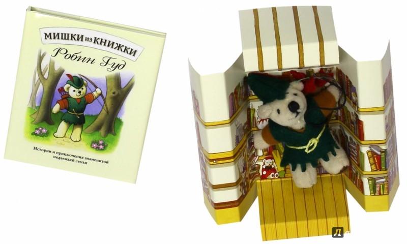 Иллюстрация 1 из 12 для Робин Гуд. Книга + игрушечный медведь | Лабиринт - книги. Источник: Лабиринт
