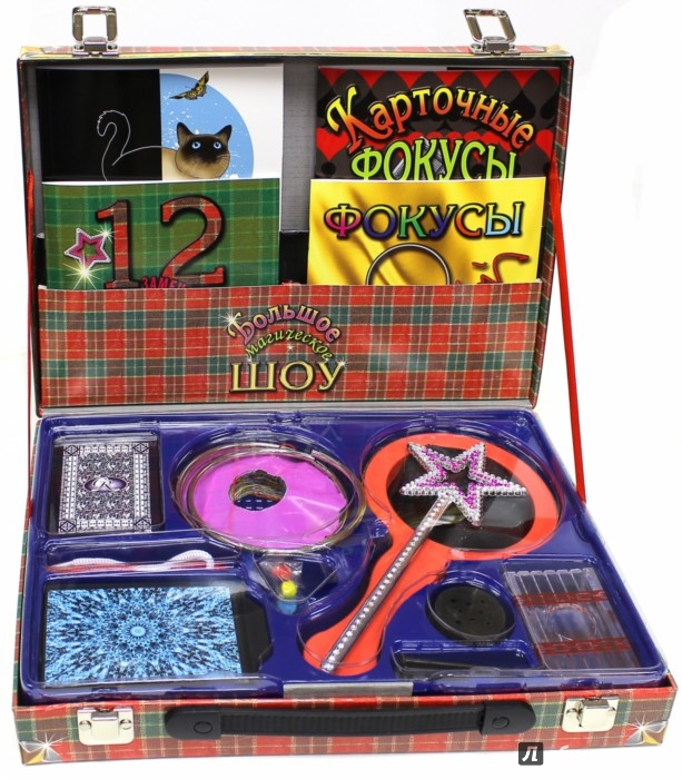Иллюстрация 1 из 4 для Большое магическое шоу | Лабиринт - игрушки. Источник: Лабиринт