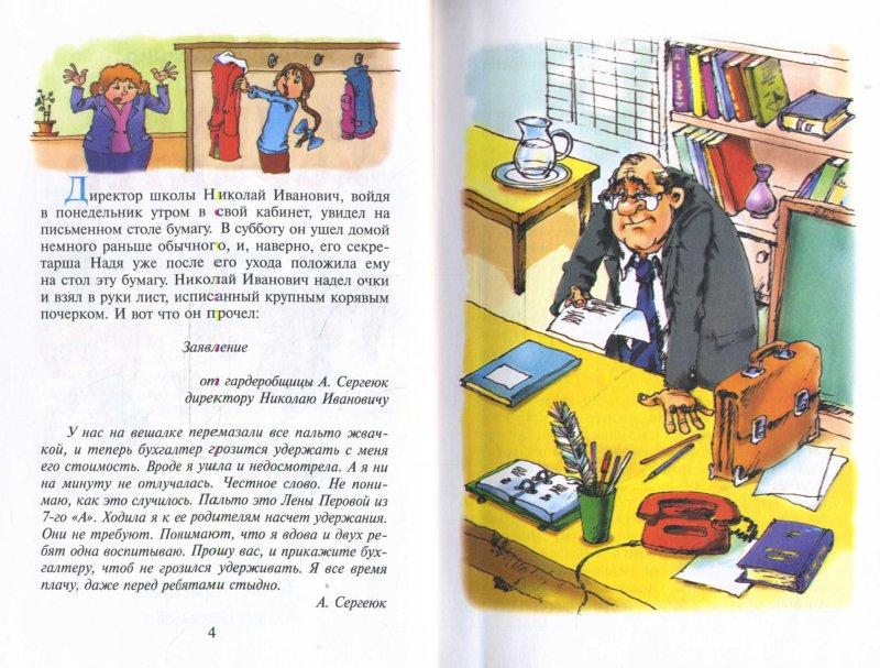 Иллюстрация 1 из 20 для Мягкий характер - Лия Гераскина   Лабиринт - книги. Источник: Лабиринт