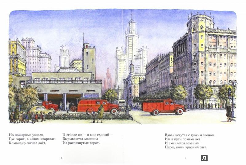 Иллюстрация 1 из 21 для Пожар - Самуил Маршак | Лабиринт - книги. Источник: Лабиринт