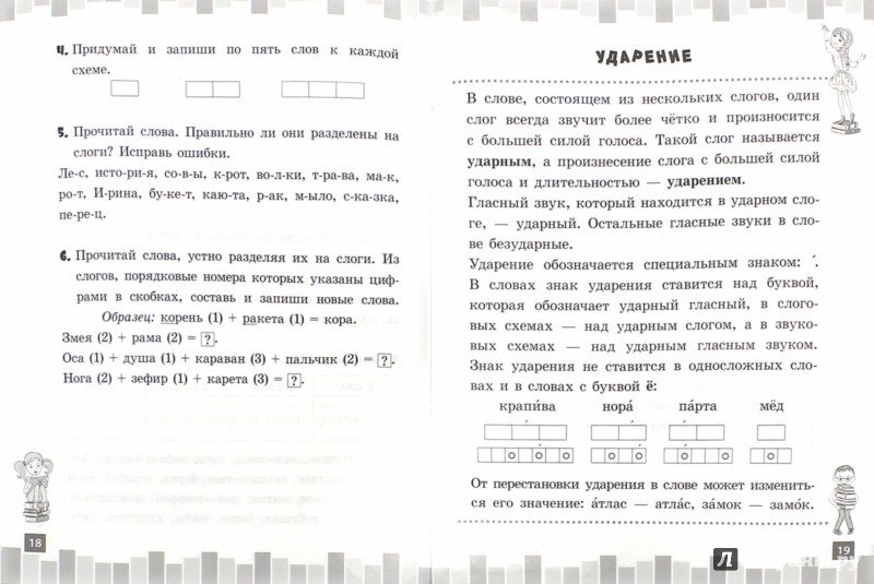 Иллюстрация 1 из 18 для Разбираем слова и предложения. 1 класс - Исаенко, Никулина | Лабиринт - книги. Источник: Лабиринт