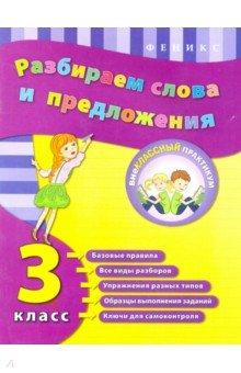 Разбираем слова и предложения. 3 класс феникс разбираем слова и предложения 3 класс