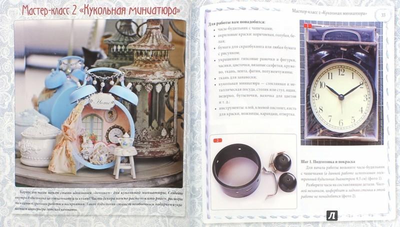 Иллюстрация 1 из 22 для Винтажные будильники - Ольга Знаменская | Лабиринт - книги. Источник: Лабиринт