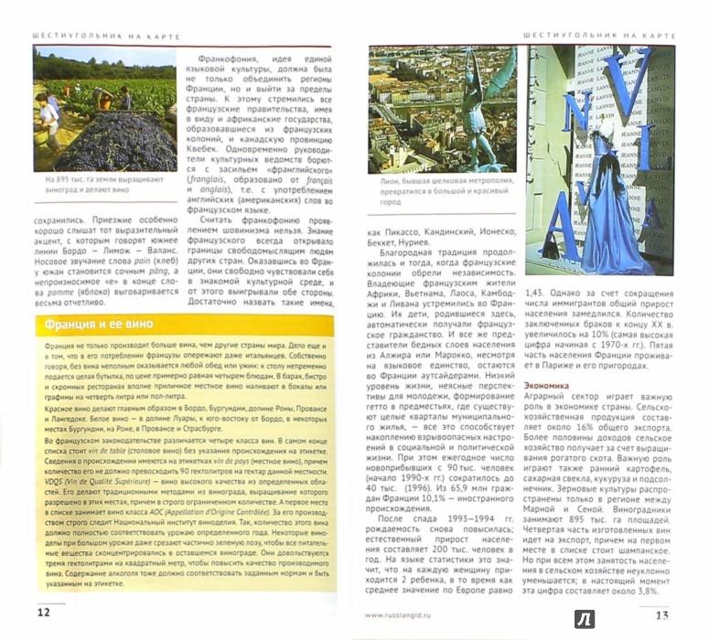 Иллюстрация 1 из 43 для Франция - Ханс Клюхе | Лабиринт - книги. Источник: Лабиринт