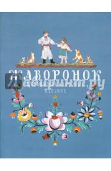 Купить Жаворонок. Украинские народные песенки, Мелик-Пашаев, Стихи и загадки для малышей