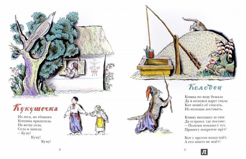 Иллюстрация 1 из 11 для Жаворонок. Украинские народные песенки   Лабиринт - книги. Источник: Лабиринт