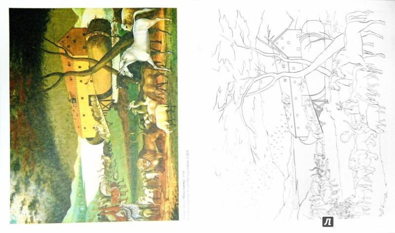 Иллюстрация 1 из 53 для Животные в шедеврах живописи | Лабиринт - книги. Источник: Лабиринт