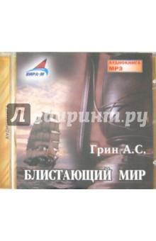 Блистающий мир (CDmp3) компьютер энциклопедия 2 cd с видеокурсом