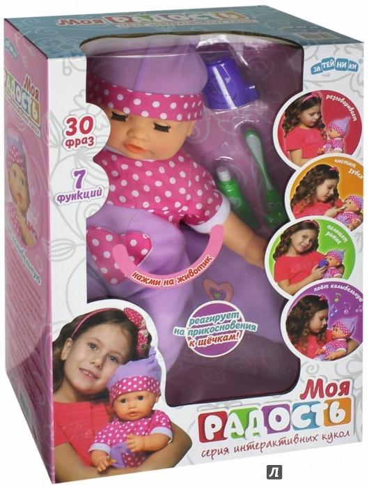 Иллюстрация 1 из 4 для Кукла интерактивная (GT8096) | Лабиринт - игрушки. Источник: Лабиринт