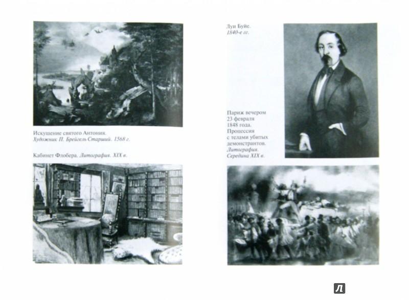 Иллюстрация 1 из 5 для Флобер - Бернар Фоконье   Лабиринт - книги. Источник: Лабиринт