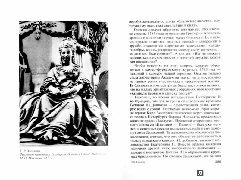 Иллюстрация 1 из 41 для Екатерина Дашкова - Ольга Елисеева | Лабиринт - книги. Источник: Лабиринт