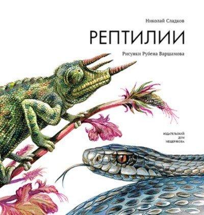 Иллюстрация 1 из 47 для Рептилии - Николай Сладков | Лабиринт - книги. Источник: Лабиринт