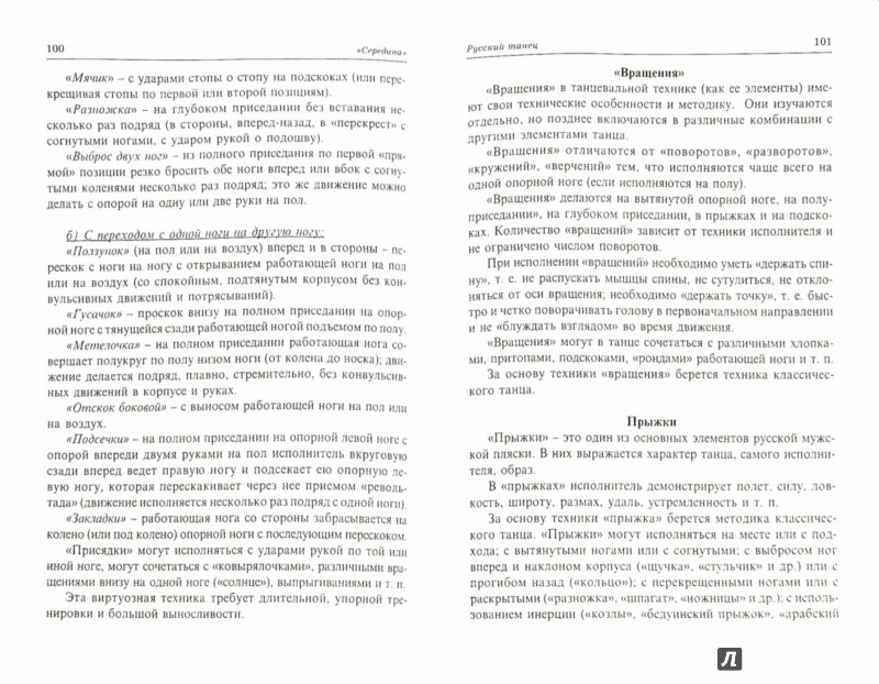 Иллюстрация 1 из 8 для Народно-сценический танец. Учебное пособие - Есаулов, Есаулова   Лабиринт - книги. Источник: Лабиринт
