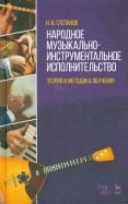 Народное музыкально-инструментальное исполнительство. Учебное пособие