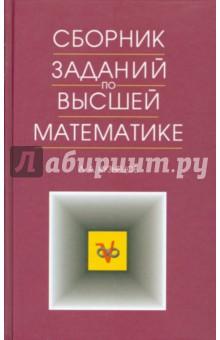 Сборник заданий по высшей математике. Учебное пособие (Кузнецов Леонид Антонович)