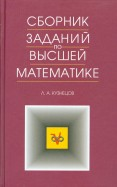 Сборник заданий по высшей математике. Учебное пособие