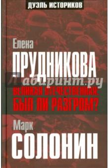 Великая Отечественная: был ли разгром? валентин рунов удар по украине вермахт против красной армии