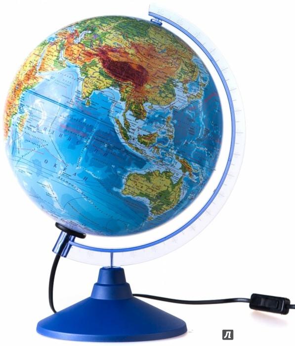 Иллюстрация 1 из 3 для Глобус Земли физический. С подсветкой (диаметр 250мм) (ГЗ-250фп) | Лабиринт - канцтовы. Источник: Лабиринт