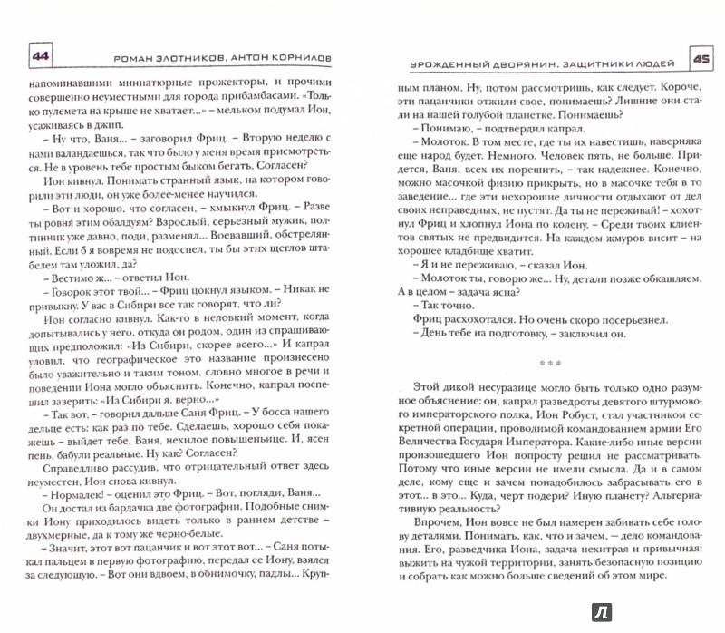 Иллюстрация 1 из 7 для Урожденный дворянин. Защитники людей - Злотников, Корнилов | Лабиринт - книги. Источник: Лабиринт