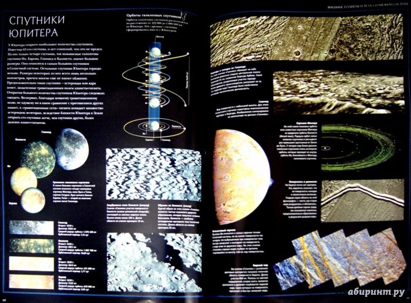 Иллюстрация 1 из 11 для Иллюстрированный атлас Вселенной - Марк Гарлик | Лабиринт - книги. Источник: Лабиринт