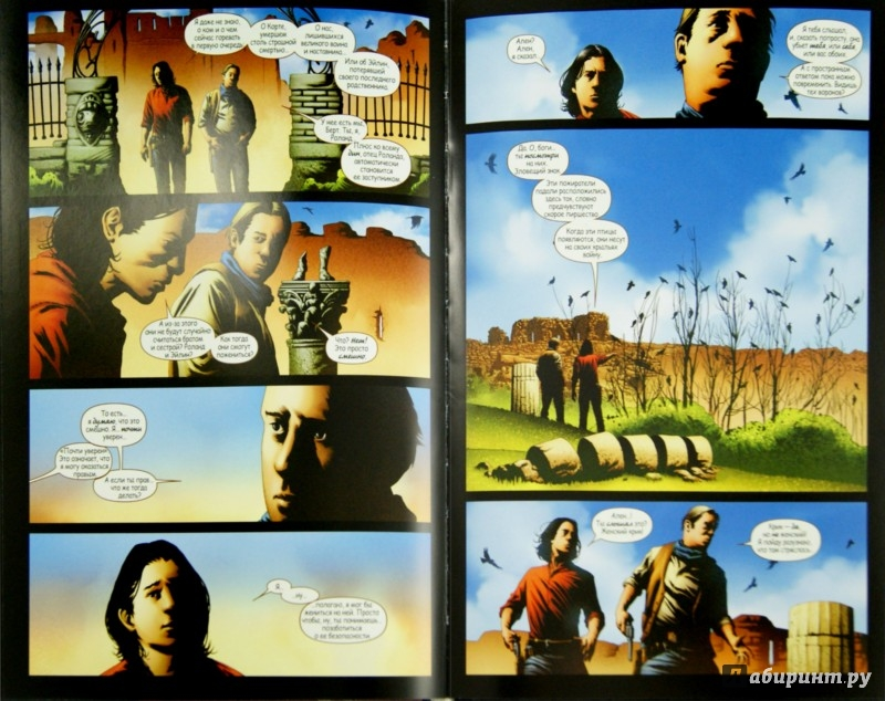 Иллюстрация 1 из 28 для Темная башня. Часть 4. Падение Гилеада - Стивен Кинг | Лабиринт - книги. Источник: Лабиринт